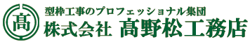 高野松工務店公式サイト